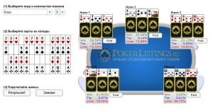 покер, калькулятор онлайн